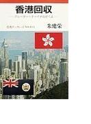 香港回収 グレーター・チャイナのゆくえ (岩波ブックレット)(岩波ブックレット)