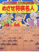 めざせ将棋名人 (まんがでマスター子ども名人シリーズ)