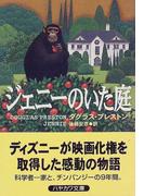 ジェニーのいた庭 (ハヤカワ文庫 NV)(ハヤカワ文庫 NV)