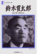 鈴木貫太郎 鈴木貫太郎自伝 (人間の記録)
