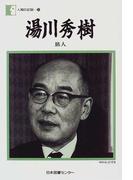 湯川秀樹 旅人 ある物理学者の回想 (人間の記録)