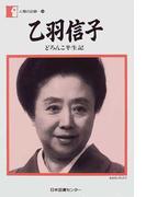 乙羽信子 どろんこ半生記 (人間の記録)