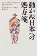動かぬ日本への処方箋