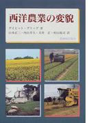 西洋農業の変貌