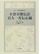 小倉百歌伝註 (百人一首注釈書叢刊)