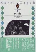 チャペック小説選集 6 外典