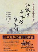 新日本古典文学大系 32 江談抄
