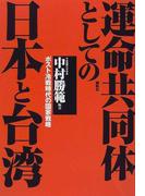運命共同体としての日本と台湾 ポスト冷戦時代の国家戦略