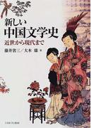 新しい中国文学史 近世から現代まで