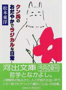 クン氏のおだやかでラジカルな日常 (河出文庫)(河出文庫)