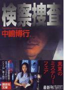 検察捜査 (講談社文庫)(講談社文庫)