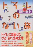 トイレのない旅 (講談社文庫)(講談社文庫)