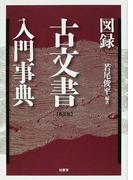 図録・古文書入門事典 新装版