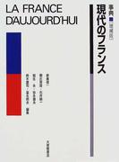 事典現代のフランス 増補版