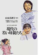 現代の若い母親たち 生活意識データブック 夫・子ども・生活・仕事