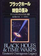 ブラックホールと時空の歪み アインシュタインのとんでもない遺産