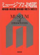 ミュージアム図鑑 博物館・美術館・資料館の魅力と吸引力