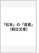 「松本」の「遺書」 (朝日文庫)(朝日文庫)