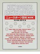 ニュー・スポーツ百科 新訂版