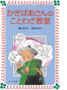 かぎばあさんのことわざ教室 (フォア文庫)(フォア文庫)