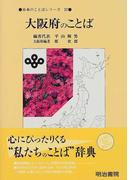 大阪府のことば (日本のことばシリーズ)