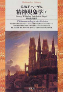 精神現象学 下 (平凡社ライブラリー)(平凡社ライブラリー)