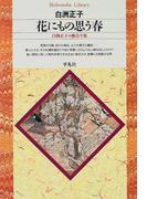 花にもの思う春 白洲正子の新古今集