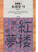 紅楼夢 9 (平凡社ライブラリー)(平凡社ライブラリー)