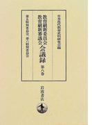 教育刷新委員会教育刷新審議会会議録 第8巻 特別委員会 3 第五特別委員会、第六特別委員会