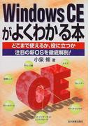 WindowsCEがよくわかる本 どこまで使えるか、役に立つか注目の新OSを徹底解剖!