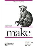 Make C programming utility 改訂版