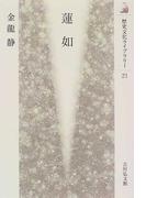 蓮如 (歴史文化ライブラリー)