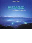 星の降る里 信州・安曇野からの季節の便り 増村征夫写真集