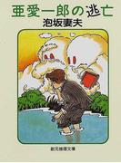 亜愛一郎の逃亡 (創元推理文庫)(創元推理文庫)