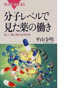 分子レベルで見た薬の働き 新しい薬に挑む生命科学 (ブルーバックス)(ブルー・バックス)