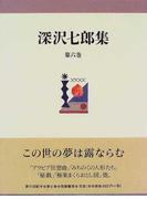 深沢七郎集 第6巻 小説 6