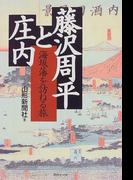 藤沢周平と庄内 海坂藩を訪ねる旅