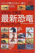イラストで見る最新恐竜ハンドブック (Yazawa handbook series)