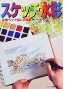スケッチ水彩 水筆ペンで描く初級編 (ビジョン入門シリーズ)