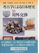 考古学による日本歴史 10 対外交渉