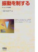 振動を制する ダンピングの技術 (テクノライフ選書)
