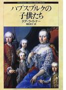 ハプスブルクの子供たち (Shinshokan history book series)