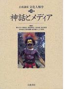 岩波講座文化人類学 第10巻 神話とメディア