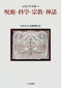 呪術・科学・宗教・神話