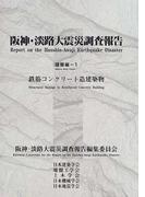 阪神・淡路大震災調査報告 建築編-1 鉄筋コンクリート造建築物
