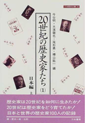 20世紀の歴史家たち 1 日本編 上 (刀水歴史全書)