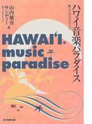 ハワイ音楽パラダイス 虹のアロハ・スピリット (Kitazawa music library)