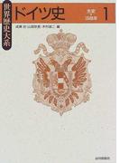 ドイツ史 1 先史〜1648年 (世界歴史大系)