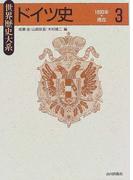 ドイツ史 3 1890年〜現在 (世界歴史大系)