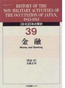 GHQ日本占領史 39 金融